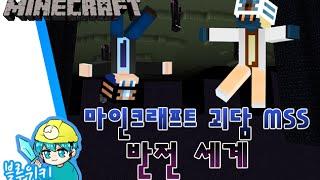 getlinkyoutube.com-[블루위키] 리버스 월드! 반전세계 괴담! 마인크래프트 괴담 MSS (Minecraft Strange Story)