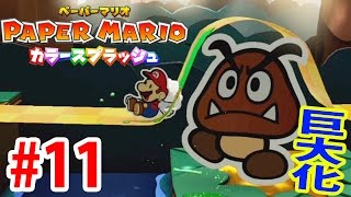 getlinkyoutube.com-#11 巨大化クリボーが激強!【WiiU】ペーパーマリオ カラースプラッシュ つちのこ実況