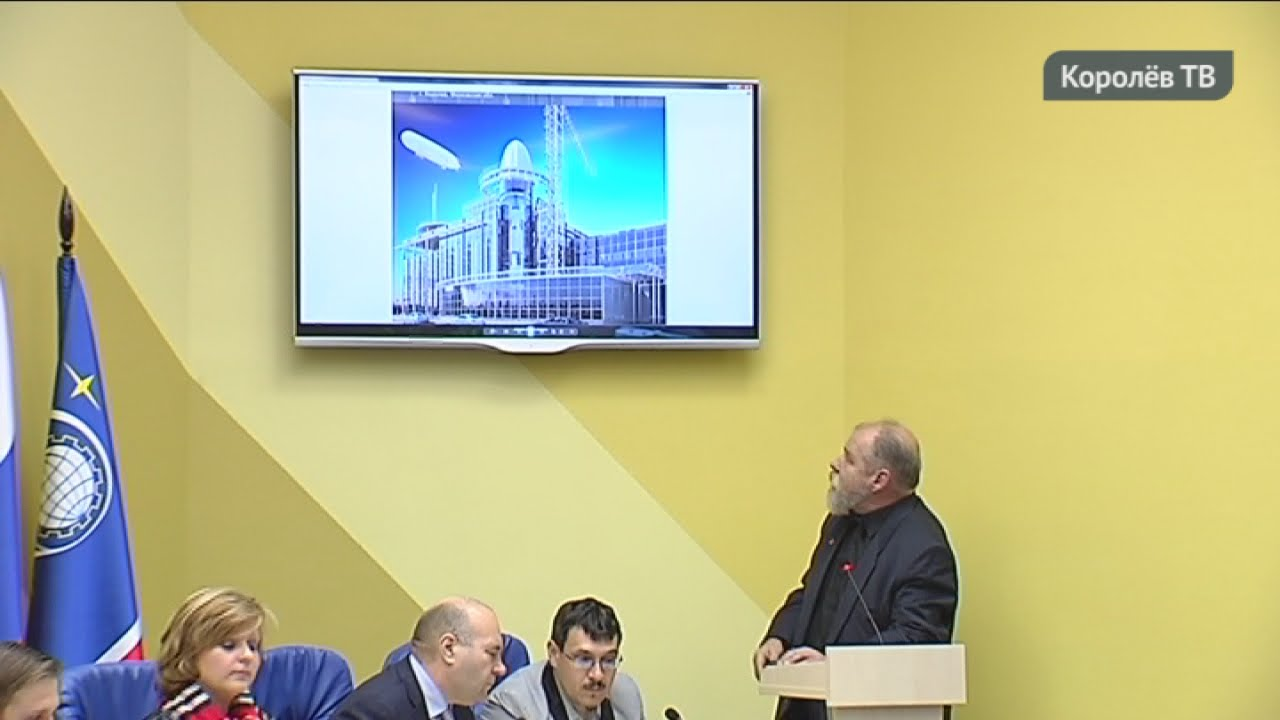Планетарий и музей космонавтики предлагают создать в Королёве