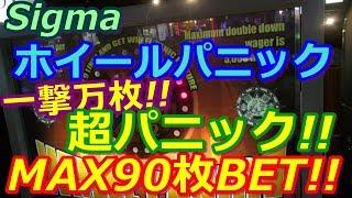 【メダルゲーム】Sigma ホイールパニック MAX90枚BET!! 一撃万枚の超パニック!!(2018.07.22) width=