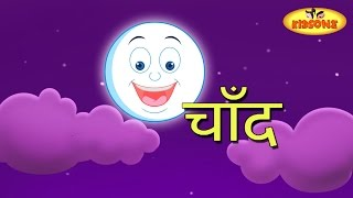 Chand Hindi Nursery Rhymes For Children - KidsOne