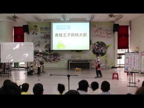 三年甲班-青蛙王子與桃太郎 - YouTube