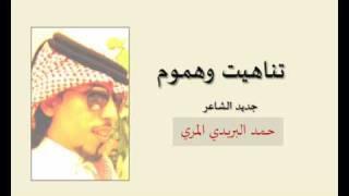 getlinkyoutube.com-تناهيت وهموم - حمد البريدي