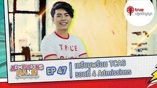 AdGang61 : EP47 เตรียมตัว TCAS รอบที่ 4 Admissions