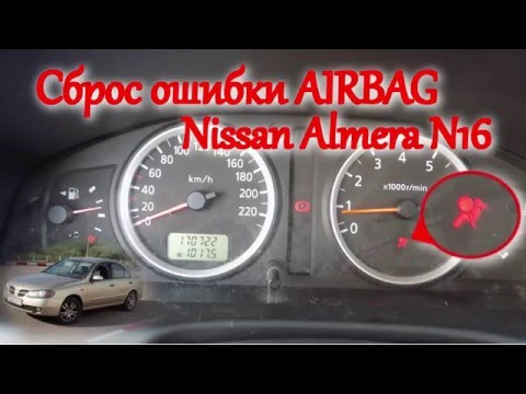 Сброс ошибки AIRBAG на Nissan Almera N16/Reset AIRBAG errors Nissan Almera N16
