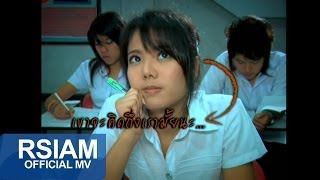 getlinkyoutube.com-อย่าแหลงแผ้ว แผ้ว : หลวงไก่ อาร์ สยาม [Official MV]