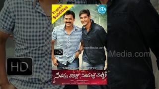 getlinkyoutube.com-Seethamma Vakitlo Sirimalle Chettu (SVSC) Telugu Full Movie || Mahesh Babu, Venkatesh, Samantha
