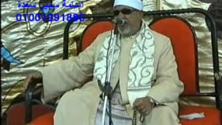 getlinkyoutube.com-ربع المغرب الشيخ السيد سعيد@ميتم كفر الغاب@تسجلات اسامة سمير بالوسطانى 01001991880