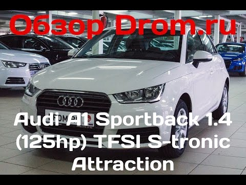 Audi A1 5dr 2016 1.4 TFSI (125 л.с.) S-Tronic Attraction - видеообзор