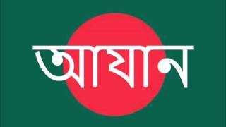 getlinkyoutube.com-আযান Azan