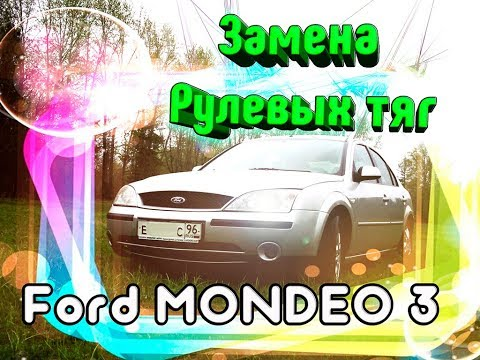 Замена рулевых тяг Ford Mondeo 3,Ford Focus rod replacement Ford Mondeo 3,Ford Focus
