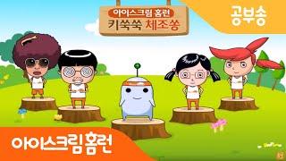 getlinkyoutube.com-우리 아이 키크는 방법!  집에서 하는 재미있는 스트레칭! 키쑥쑥체조송으로 함께하세요!