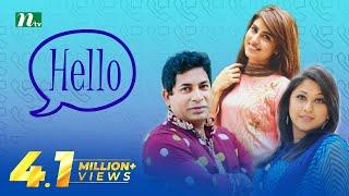 getlinkyoutube.com-Bangla Romantic Natok Hello l Shokh, Mosharraf Karim, Sumaiya Shimu, Mishu l Drama & Telefilm
