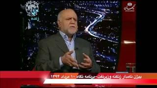 کیهان لندن/لنزایران- توضیحات وزیر نفت درباره پولها و دکل گمشده: پیدا کنید پرتقالفروش را!