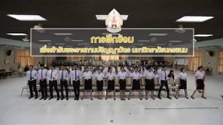 สาธิตการฝึกซ้อมเข้ารับพระราชทานปริญญาบัตรมหาวิทยาลัยนครพนม