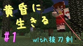 getlinkyoutube.com-【Minecraft】黄昏に生きる(with抜刀剣) part1【ゆっくり実況】