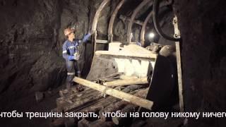 getlinkyoutube.com-Герои подземки. Люди по профессии шахтер