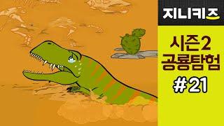 getlinkyoutube.com-돌아온 공룡탐험 #21 백악기 공룡   거짓말을 한 시아모티라누스의 최후   ★지니키즈 공룡대탐험
