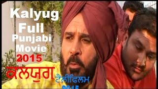 getlinkyoutube.com-Kalyug | ਕਲਯੁਗ | कलयुग | Full Punjabi Movie 2016 | Dilawar Sidhu , Anita Meet , Parkash Gadhu