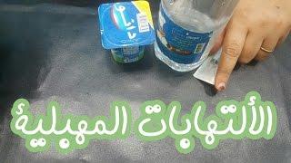 علاج الألتهابات المهبلية, بطريقة طبيعيه - مع ام محمد