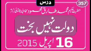 getlinkyoutube.com-16 April 2015 Ubqari Dars Doulat Nehin Bakhat Hakeem Tariq Mehmood