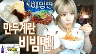 getlinkyoutube.com-이설]만두계란비빔면 먹방! 매콤새콤! 쫄깃! / Spicy Noodles Eatingshow