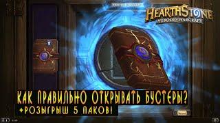 getlinkyoutube.com-Hearthstone: Как правильно открывать бустеры? [Хартстоун]