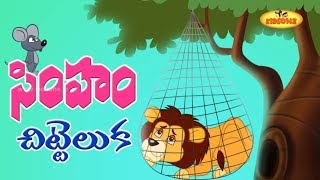 getlinkyoutube.com-The Lion and the Mouse (సింహం-చిట్టెలుక) Moral Short Stories in Telugu || KidsOne