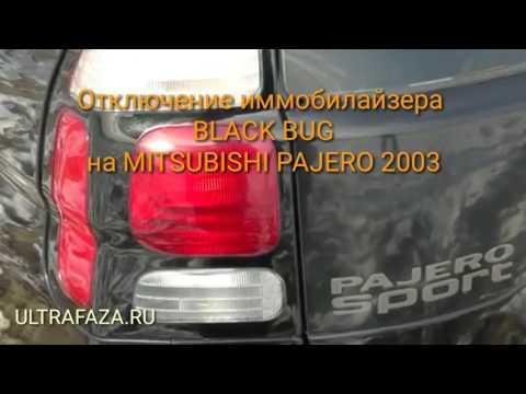 Отключение иммобилайзера BLACK BUG на Mitsubishi Pajero sport 2003.