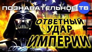 getlinkyoutube.com-Ответный удар империи (Познавательное ТВ, Артём Войтенков)