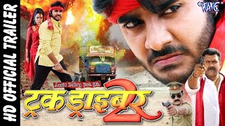 Truck Driver 2 || Bhojpuri Movie Trailer || Chintu || Bhojpuri Film Trailer 2016 || Ritesh Pandey