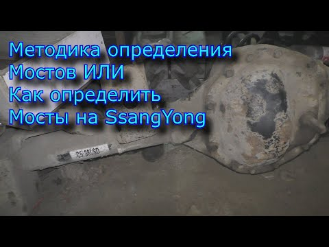 Методика определения мостов или как определить мосты на SsangYong