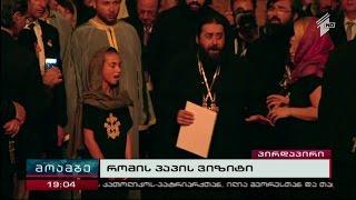 getlinkyoutube.com-მამა სერაფიმეს გალობა არამეულ ენაზე / Chant in Aramiac language (Father Seraphime)