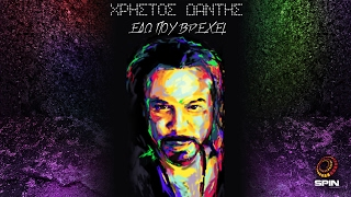 Χρήστος Δάντης - Εδώ που βρέχει - Official Lyric Video