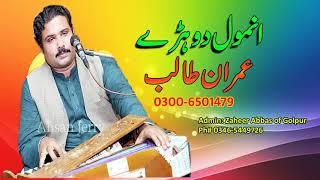 Anmol Dhore Imran Talib