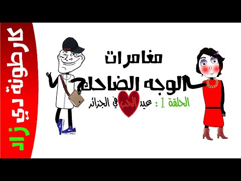 الوجه الضاحك - الحلقة 1 : عيد الحب في الجزائر#