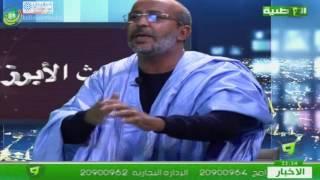 قطع بث حلقة مباشرة مع المحامي سيدي المختار احتاججاعلى خروج المقدم عن موضوع الحلقة