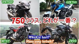 getlinkyoutube.com-【比較/試乗インプレ&ランキングシリーズ~750クラス編】どのバイクを選ぶべき? Z800/MT07/GSR750/VFR800F~best bike ranking/ulasan/试乘