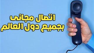 getlinkyoutube.com-إتصل مجانا لأي رقم في العالم برقم هاتفك 2017