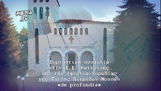 Εορταστική συναυλία στην Ε.Ε. Κατερίνης από την Χορωδία Εστίας Πιερίδων Μουσών «de profundis»