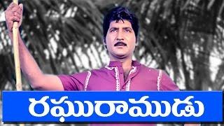 getlinkyoutube.com-Raghu Ramudu Telugu Full Movie || Sobhan Babu, Sharada, Sumalatha