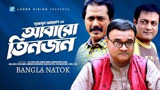 Tara Tin Jon | Bangla Natok | Humayun Ahmed | Faruque Ahmed, Dr. Ejajul Islam width=