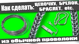 getlinkyoutube.com-☆Как сделать: ЦЕПОЧКУ, БРЕЛОК, БРАСЛЕТ из проволоки в домашних условиях.