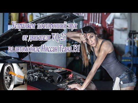Устраняем посторонний звук от двигателя VQ-23 на автомобиле Ниссан Теана J31