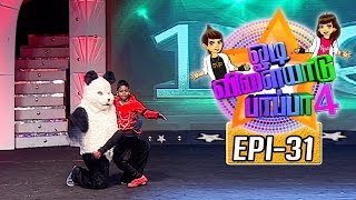 getlinkyoutube.com-Odi Vilayadu Pappa 4 | Epi 31 | Kishore | 10/09/2015