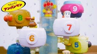 getlinkyoutube.com-アンパンマンおもちゃアニメ すうじの知育 おふろでかぞえてアンパンマンde遊ぼう! お風呂 歌 映画 テレビ Anpanman Toys