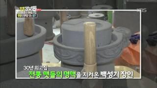 getlinkyoutube.com-[HIT] 생생정보통 플러스-30년동안 돌만 바라 본 '맷돌 장인'.20141015