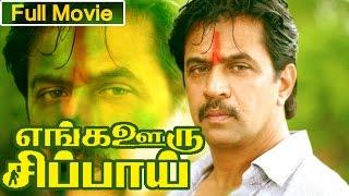 getlinkyoutube.com-Tamil Full Movie | Enga Ooru Sippayi  | Tamil Action  Movie |  | Ft. Arjun, Senthil