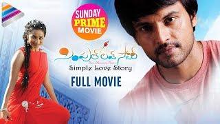 Simple Love Story 2018 Telugu Full Movie   Dhanraj   Latest Telugu Full Movies   Sunday Prime Video