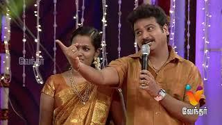 getlinkyoutube.com-Vendhar Veetu Pongal - Pongal Special